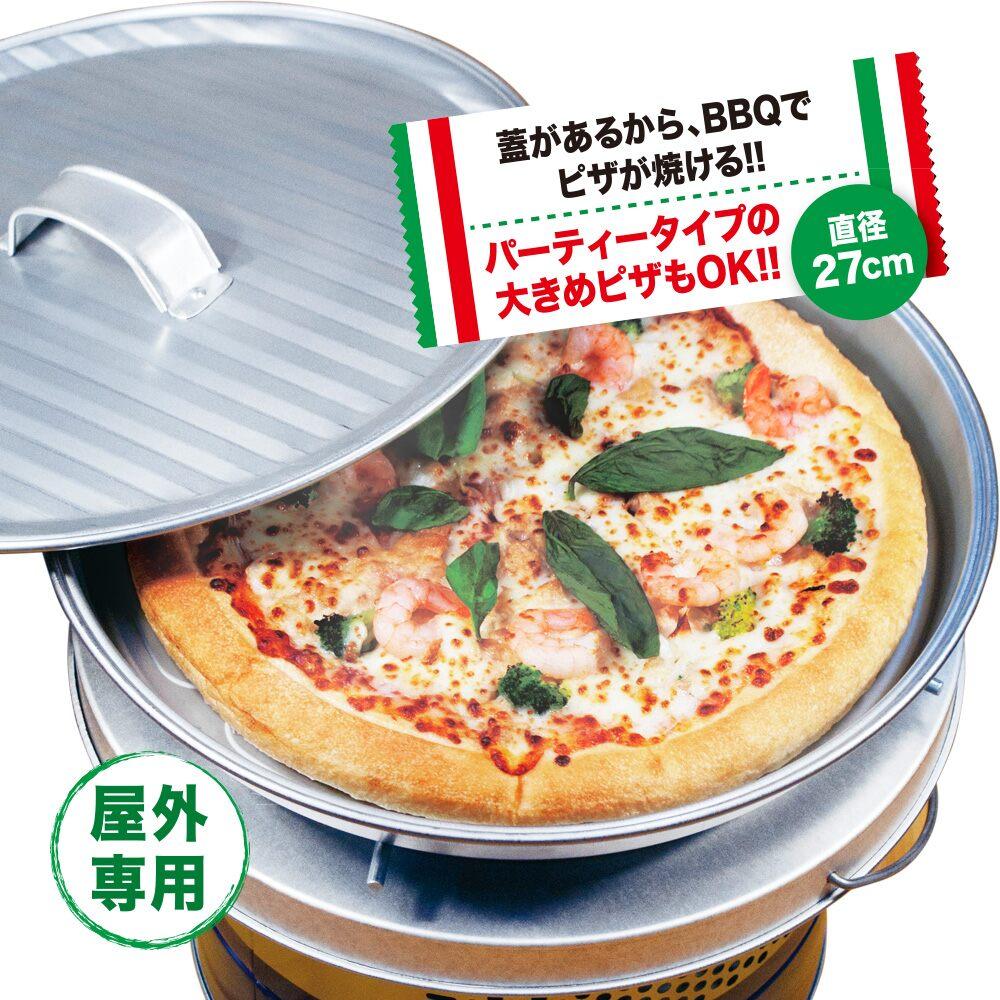 マルカ らくらくピザ焼き アサリの酒蒸し バーベキュー用品 BBQ用品
