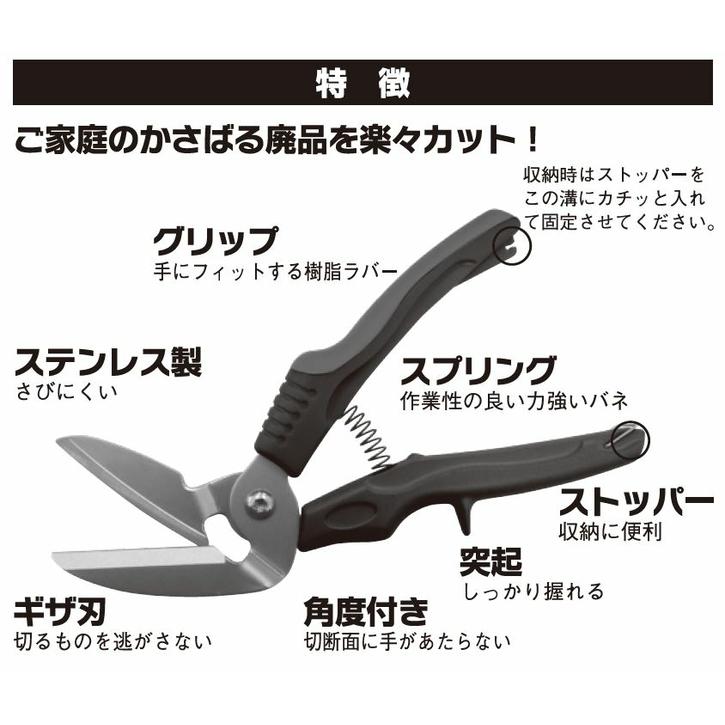 グレートツール 万能はさみ シザーズキング GTSK-250