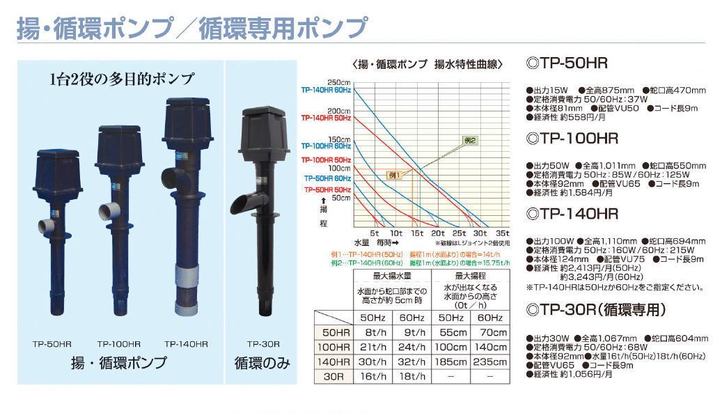 【送料無料】タカラ 循環ポンプ TP-30R 【メーカー直送・代引不可】