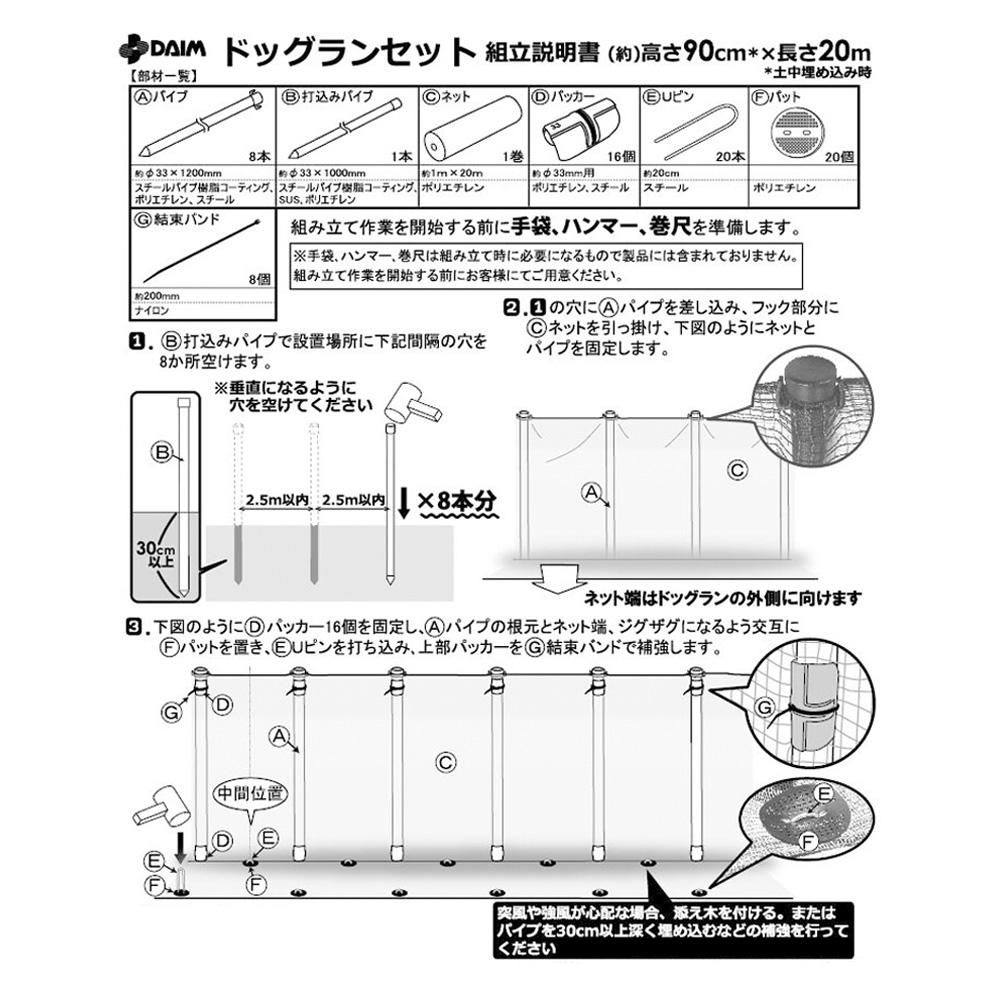 【送料無料】第一ビニール DAIM(ダイム) ドッグランセット