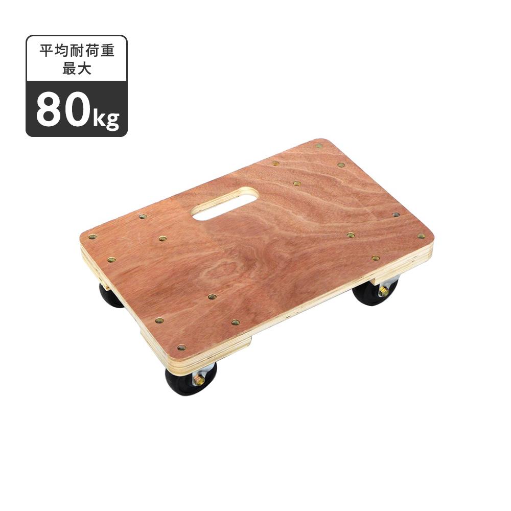 【送料無料】木製平台車 300X450mm 板厚18mm 耐荷重 80kg 当社オリジナル