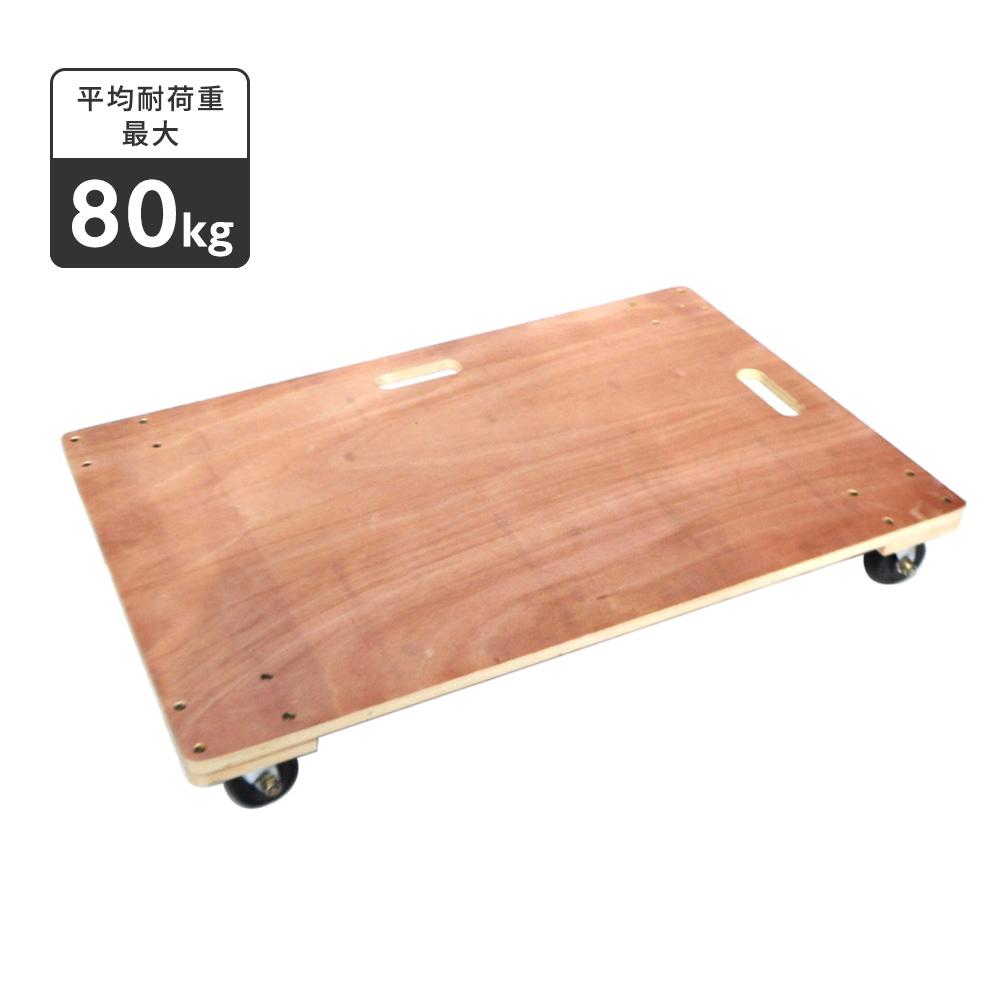 【送料無料】【大型便・時間指定不可】木製平台車 600X900mm 板厚18mm 耐荷重 80kg 当社オリジナル