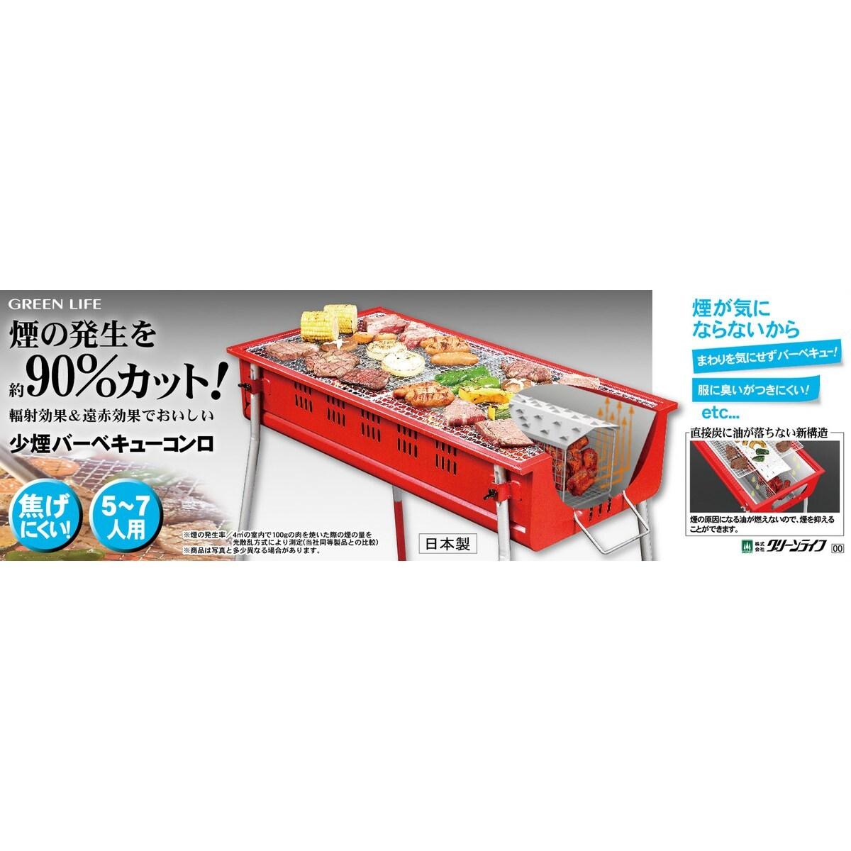 グリーンライフ 少煙バーベキューコンロ [鉄板付] CB-650S