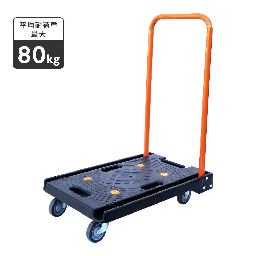 樹脂製フラット静音台車 耐荷重80kg 平台車兼用 当社オリジナル [送料無料対象外]