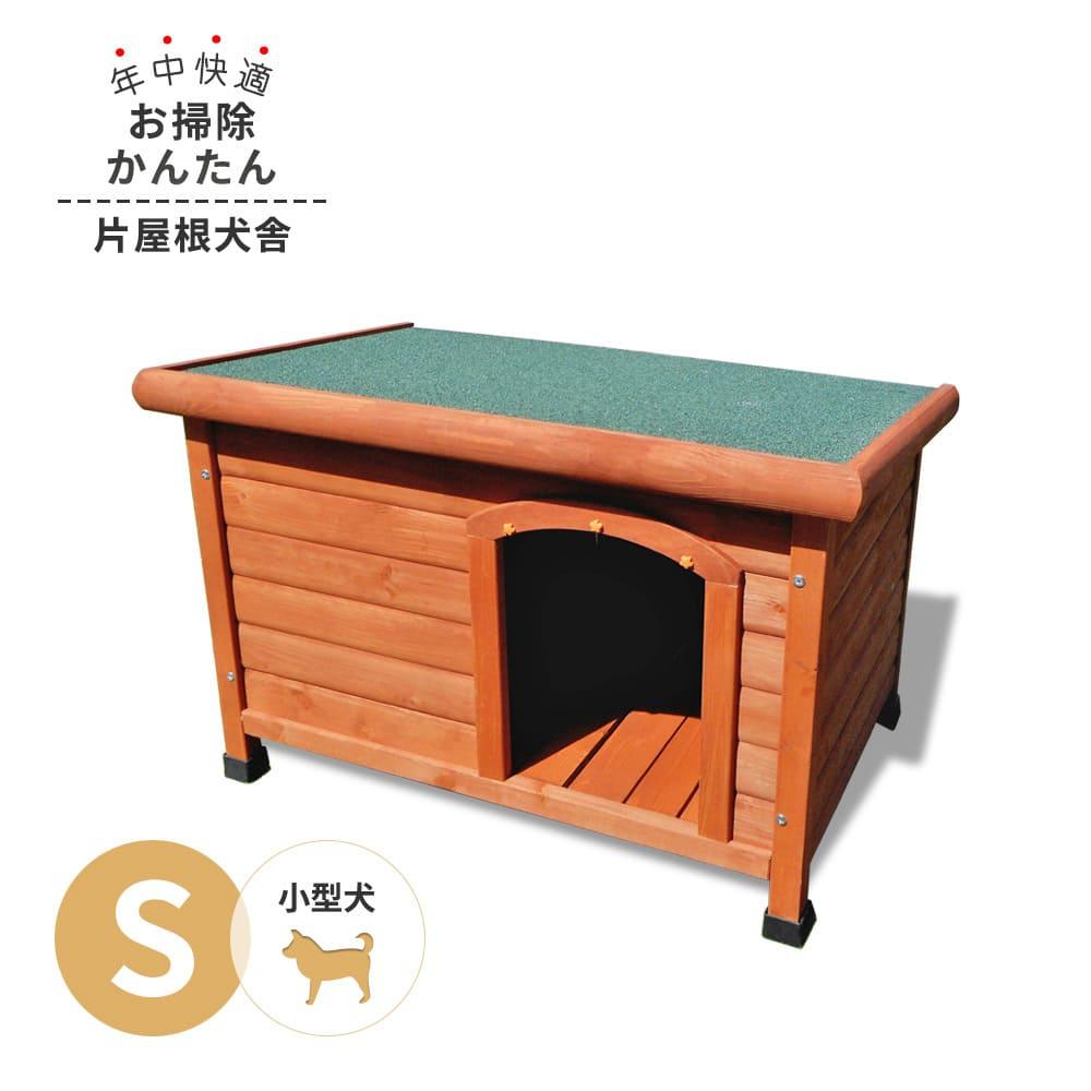 【送料無料】犬小屋 片屋根木製犬舎 S DHW1018-S 組立品