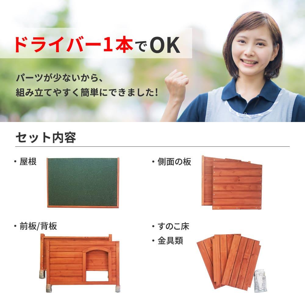 【送料無料】犬小屋 片屋根木製犬舎 M DHW1018-M 組立品