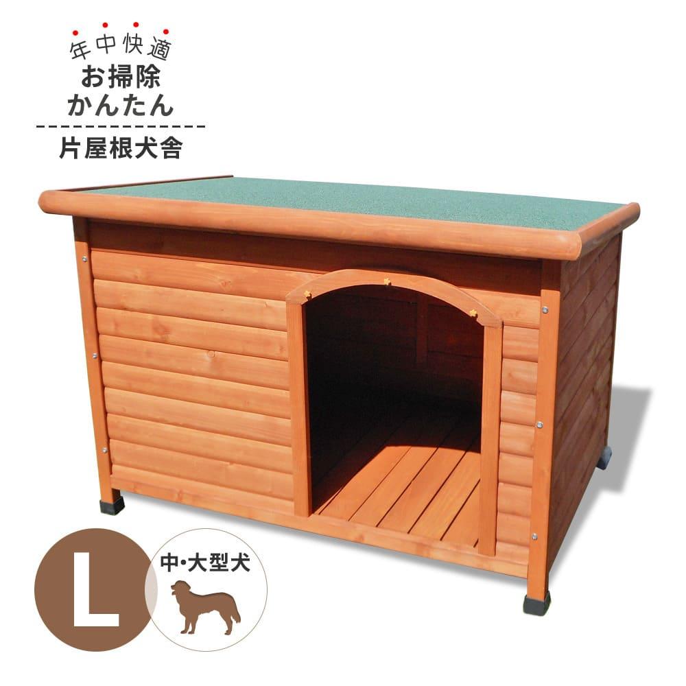 【送料無料】犬小屋 片屋根木製犬舎 L DHW1018-L 組立品