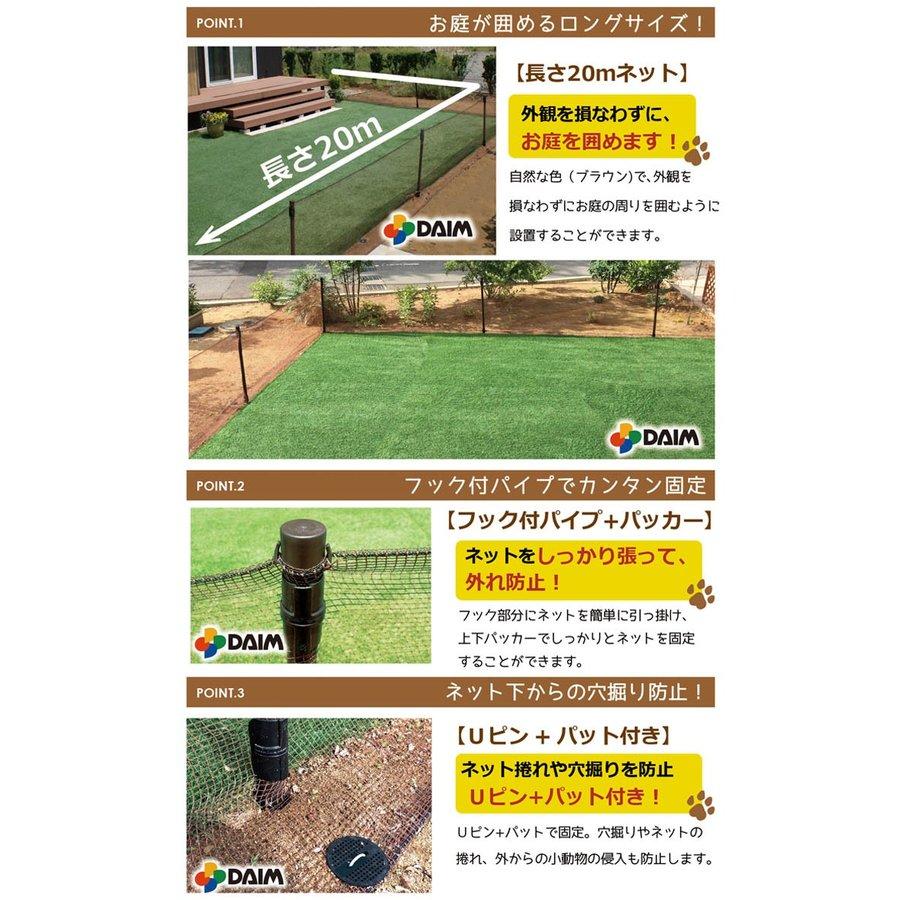 ドッグランセット 高さ90cm×長さ20m お庭が囲めるロングサイズ