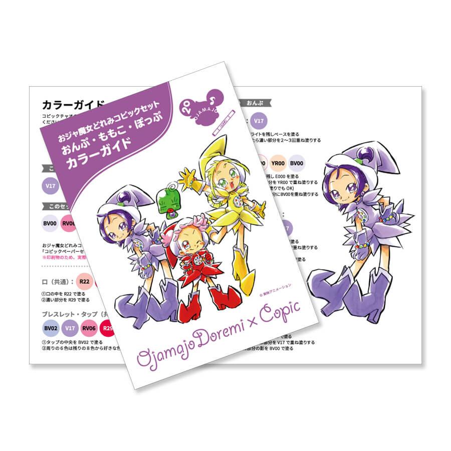 おジャ魔女どれみ コピックセット おんぷ・ももこ・ぽっぷカラー 12503051