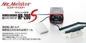 ミスターマイスター [Mr.Meister] 精密ハンドピースグラインダー HP-200S [61202]