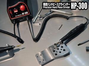 ミスターマイスター [Mr.Meister] 精密ハンドピースグラインダー HP-300 [61300]