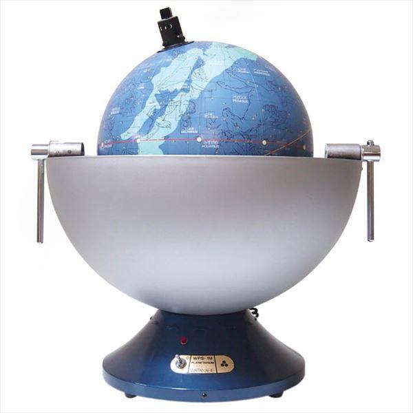 渡辺教具製作所 地球儀 天体投影機 WPS-1M (手動) No.0001 (ドーム附属)