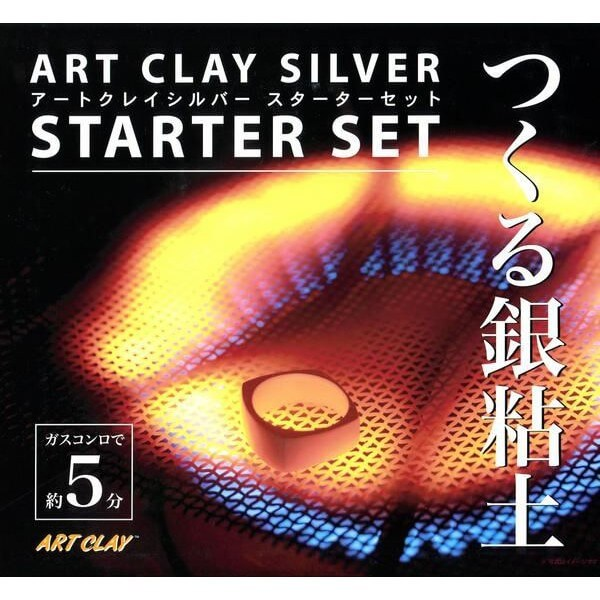 アートクレイシルバー スターターセット つくる銀粘土