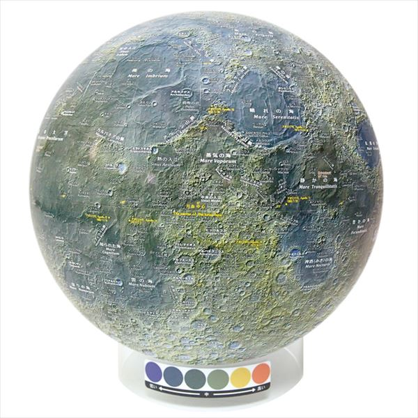 渡辺教具製作所 地球儀 月球儀KAGUYA No.3063 (アクリル台)