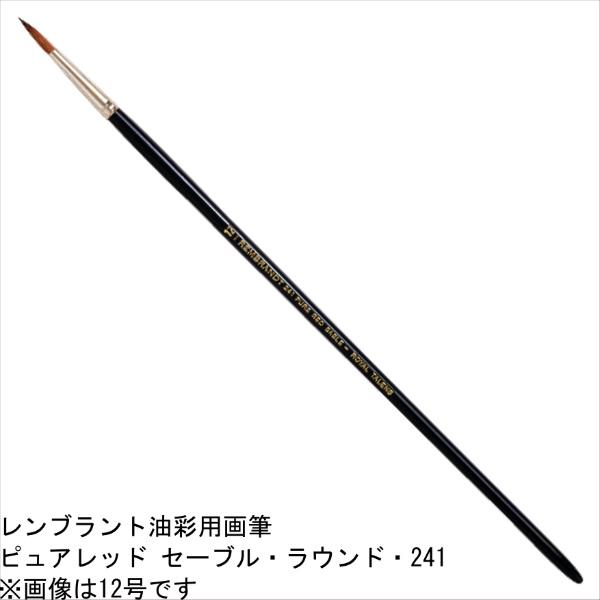 レンブラント油彩画筆 241(ピュアレッドセーブル・ラウンド) 1号 T909-241-01