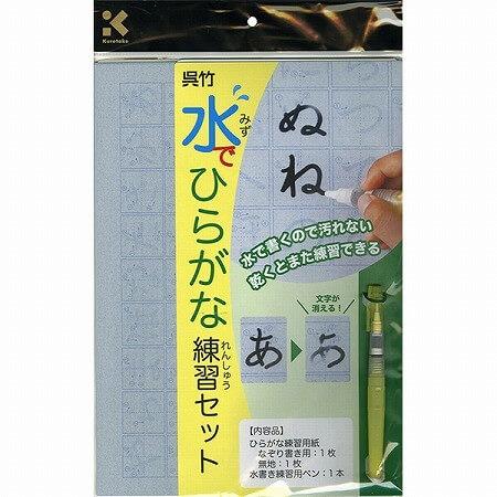 呉竹 水でひらがな練習セット KN37-40