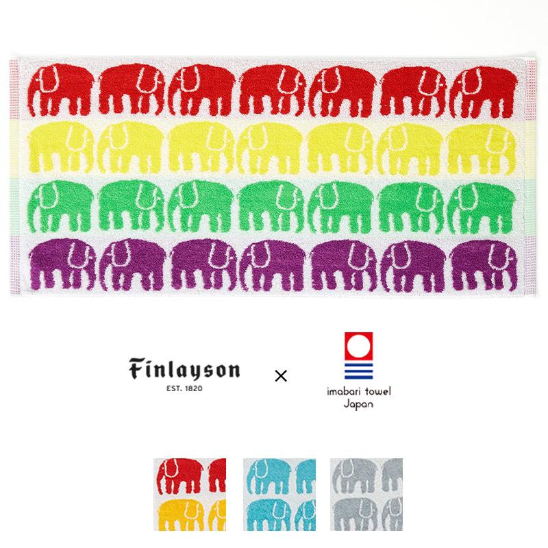 今治フェイスタオル  / Finlayson(フィンレイソン) ELEFANTTI エレファンティ