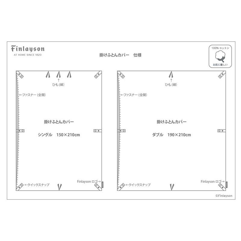 掛けふとんカバー ダブル 190×210cm AJATUS アヤトス / Finlayson(フィンレイソン)