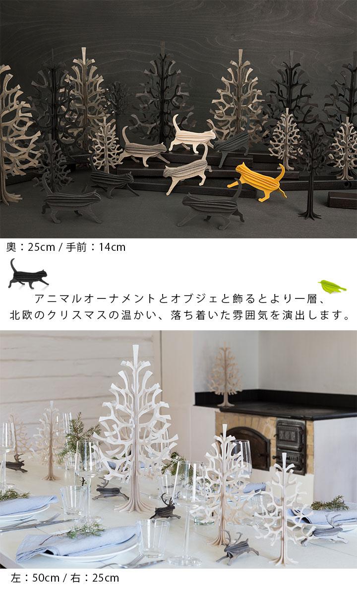 クリスマスツリー【25cm】/ Lovi (ロヴィ) Momi-no-ki【日本総代理店】