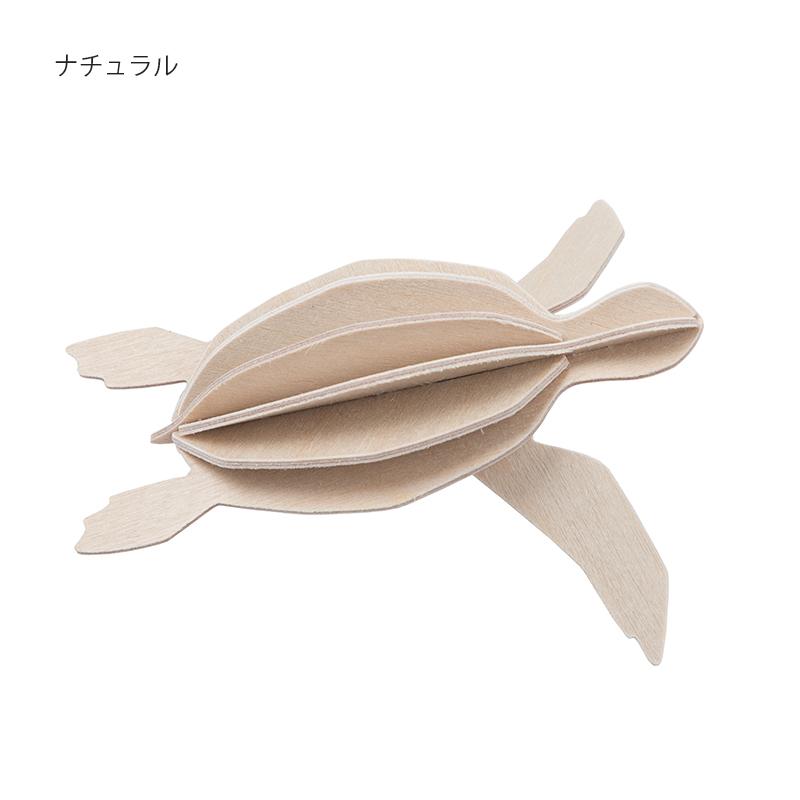 ウミガメ【8cm】 / Lovi (ロヴィ) 【日本総代理店】メール便発送