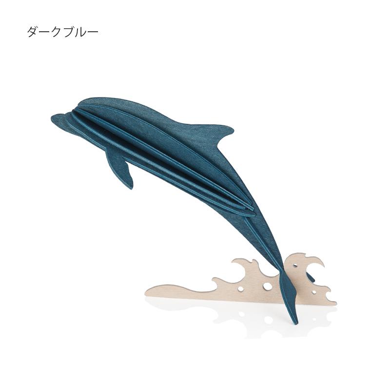 ドルフィン【15cm】 / Lovi (ロヴィ)【日本総代理店】メール便発送