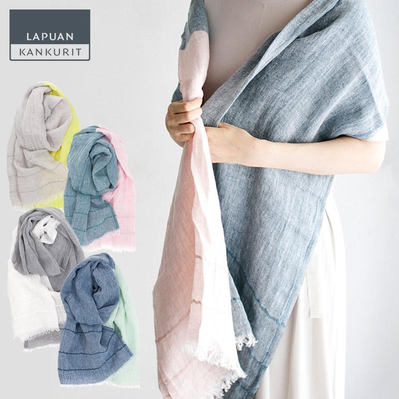 Lapuan Kankurit(ラプアンカンクリ)上質リネン リネンスカーフ  70×200cm