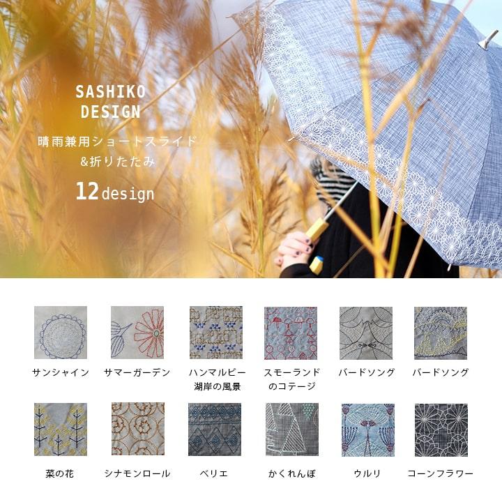 【日傘/雨傘】 折りたたみ/ショートスライド 刺し子 korko (コルコ) UVカット 遮光率 99%以上 UPF50+