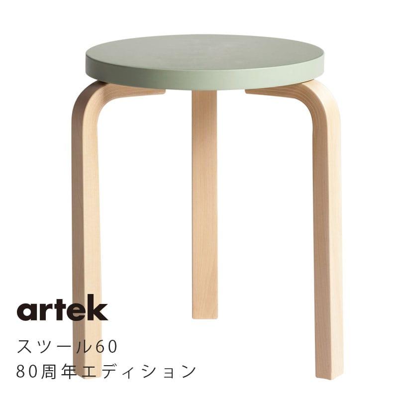 artek (アルテック) / スツール60 グリーン 80周年エディション パイミオカラー