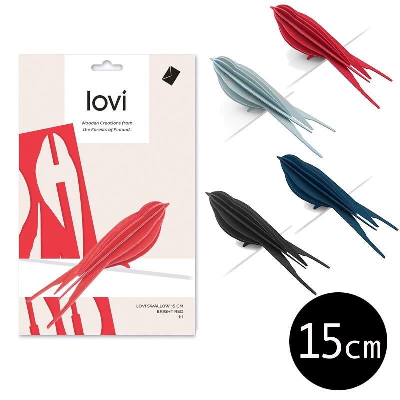 スワローM【15cm】/ Lovi(ロヴィ) オーナメントカード【日本総代理店】メール便可