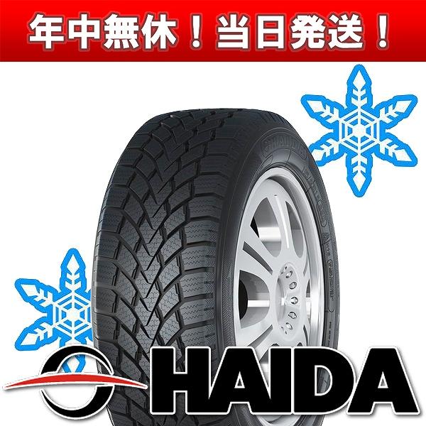 2016年製 スタッドレス ハイダ/HAIDA HD617  235/55R18