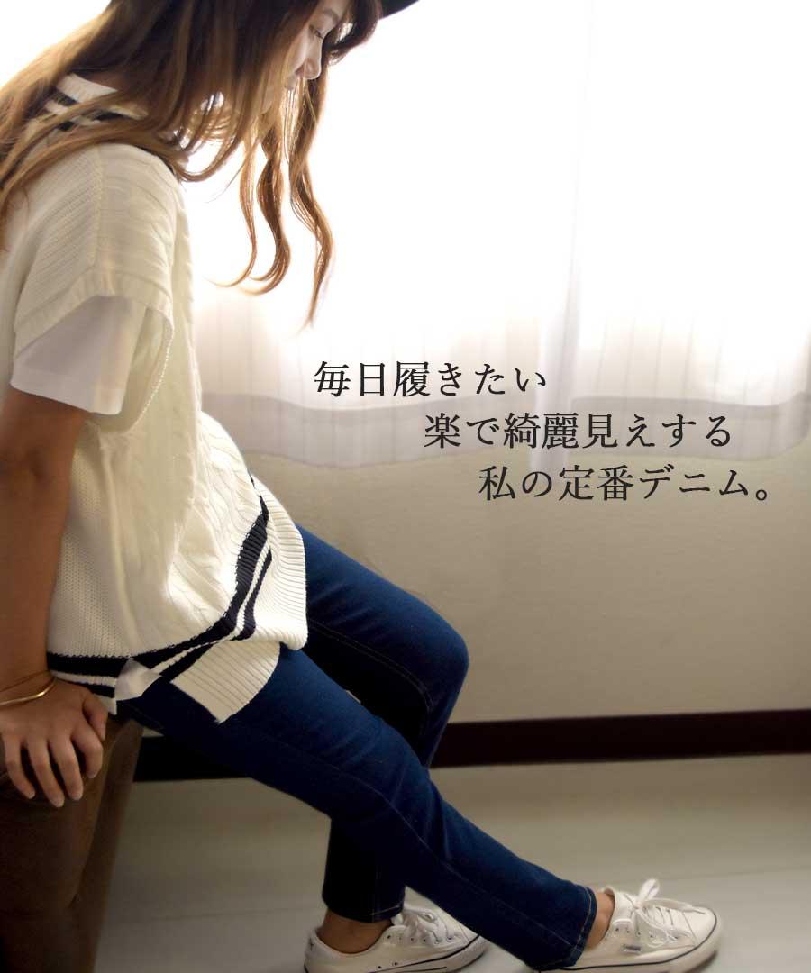 ストレッチデニム 22066 【メール便配送対応】