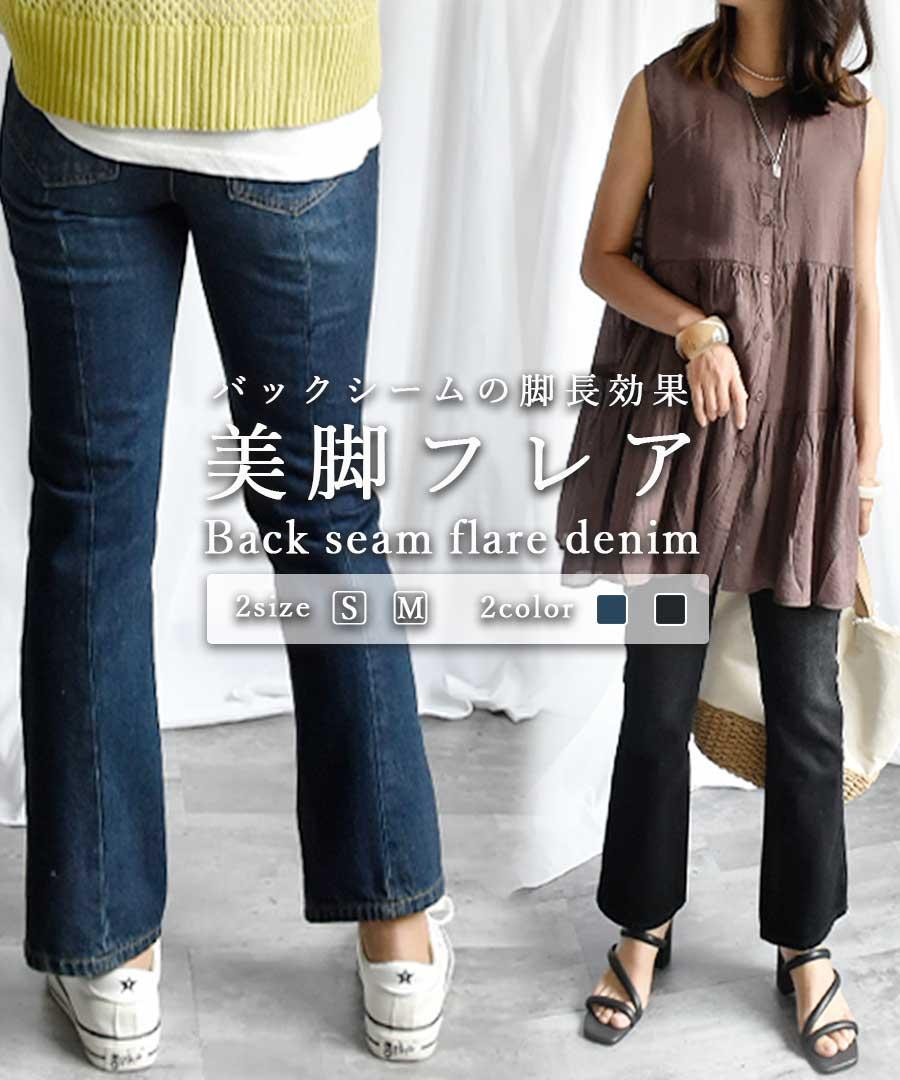 バックシームフレアデニム 22082 【メール便配送対応】
