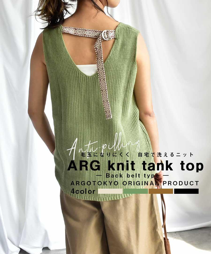 【SUMMER SALE/クーポン利用不可・返品交換不可】ARG kint tank top(Back belt) 2500302 【メール便配送対応】