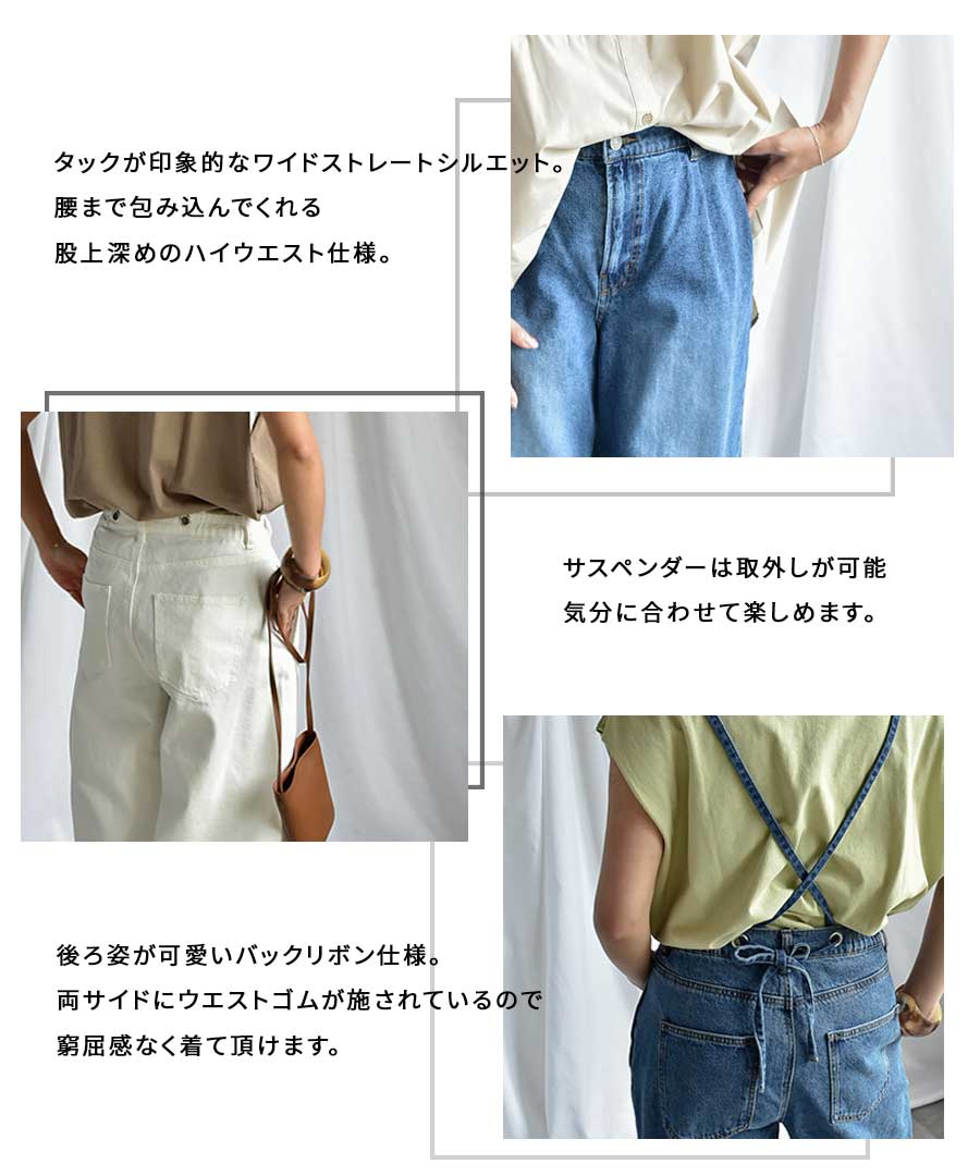 Suspender denim pants 22019 【宅急便配送のみ】 30%OFF