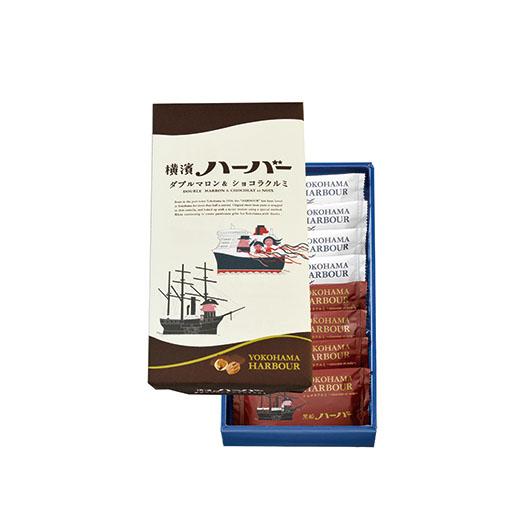 横濱ハーバーアソート ダブルマロン&ショコラクルミ 8個