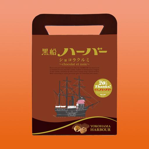 黒船ハーバー ショコラクルミ 5個