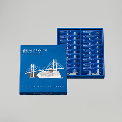 横濱ベイブリッジサブレ 18枚