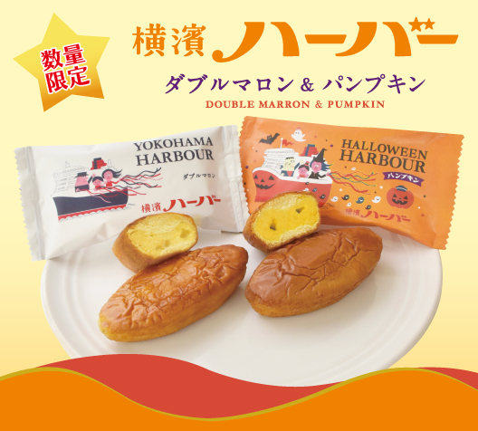 横濱ハーバーアソート ダブルマロン&パンプキン 8個