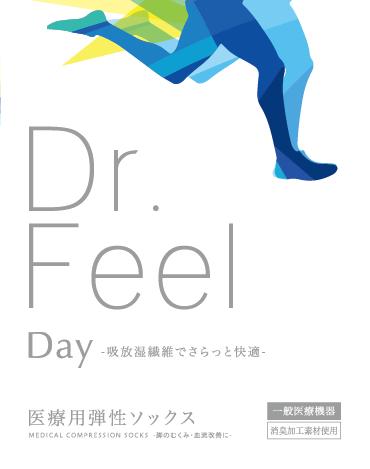 Dr.Feel 医療用弾性ソックス Day-吸放湿繊維でさらっと快適- 送料無料(2点まではネコポス、3点以上宅配便でお届け) カラー:ブラック