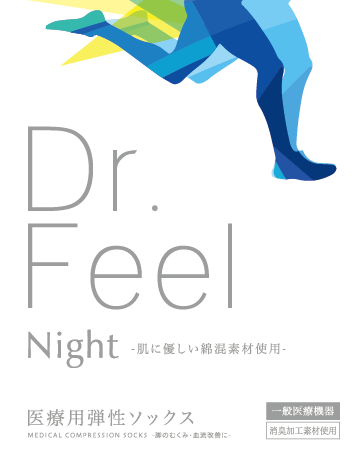 Dr.Feel 医療用弾性ソックス Night-肌に優しい綿混素材- 送料無料(2点まではネコポス、3点以上宅配便でお届け) カラー:ブラック
