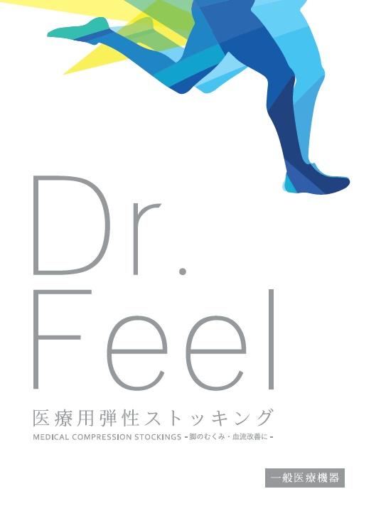 Dr.feelハイサポートストッキング骨盤サポート