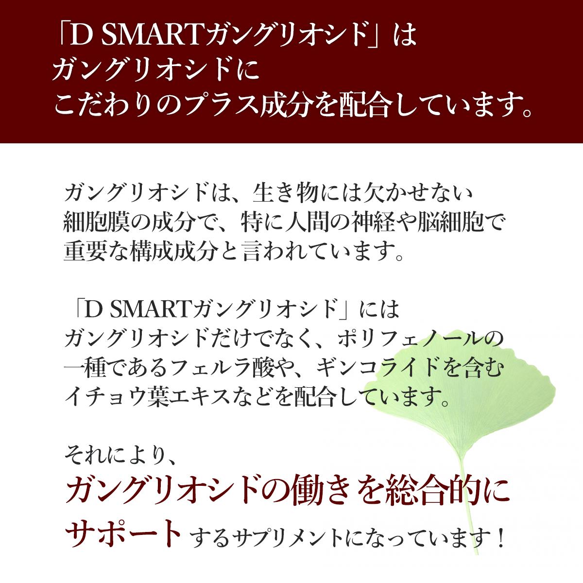 【定期購入】D SMARTガングリオシド(イチョウ葉エキス&フェルラ酸+)