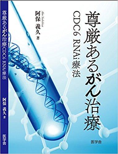 尊厳あるがん治療 CDC6 RNAi療法