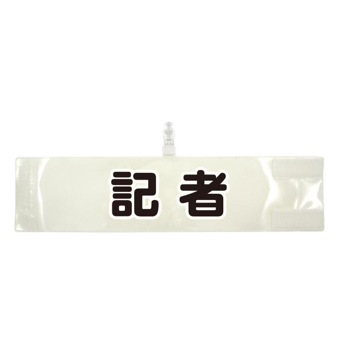 【記者】 腕章 レギュラーサイズ クリップタイプ セット品