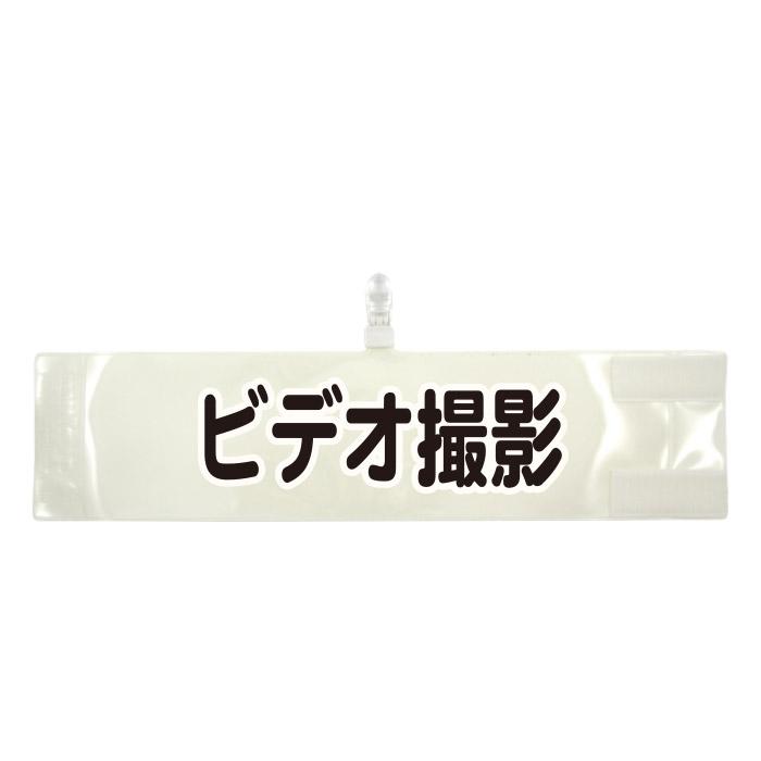 【ビデオ撮影】 腕章 ワンタッチクリップ マジックテープ付 差し込み式 セット品