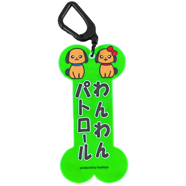 [ホークアイ製]おさんぽパトロールスウィングボーン【縦型】