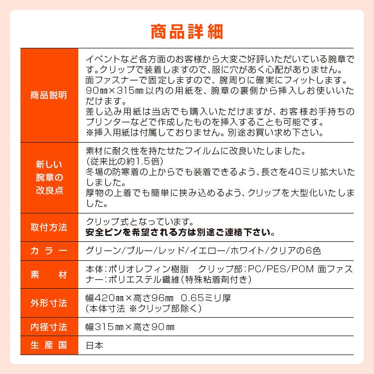 【新商品】差し込み式腕章 ワンタッチクリップ マジックテープ付