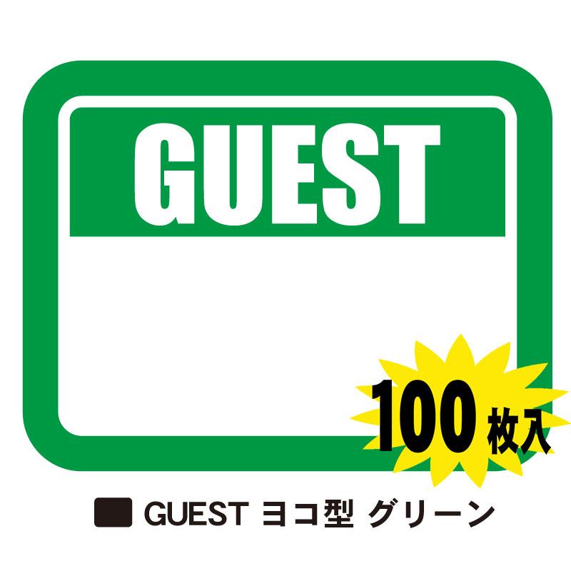 腕章シール イベント用 サテン布 GUEST横型 100枚入り