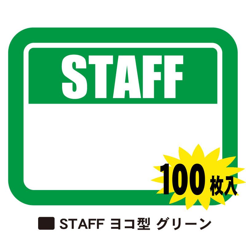 腕章シール イベント用 サテン布 STAFF横型 100枚入り