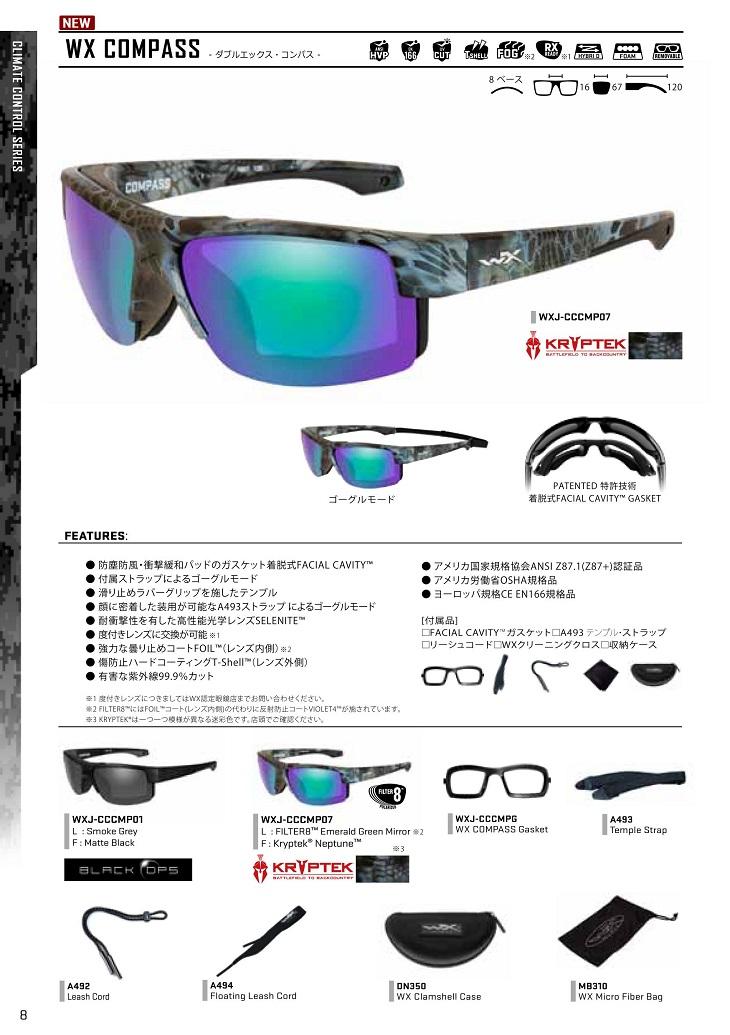 ワイリーエックス/コンパス COMPASS 01 スモークレンズ [Matte Black] サングラス 【Wiley X正規販売店】